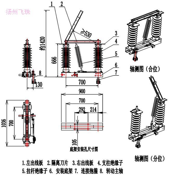 二、户外水平开启型 GW4-27.5X型户外消弧隔离开关,铁路隔离开关,GW4-27.5T(X)型电气化铁道用户外交流高压隔离开关为双柱水平开启式,铜管软连接完善化型,适用于额定电压为27.5kV,交流单相或双相50Hz电气化铁路变电所和接触网,在有电压无负载时分、合电路之用。有单极型和双极型,又分不接地型、接地一次操作型。GW4-27.