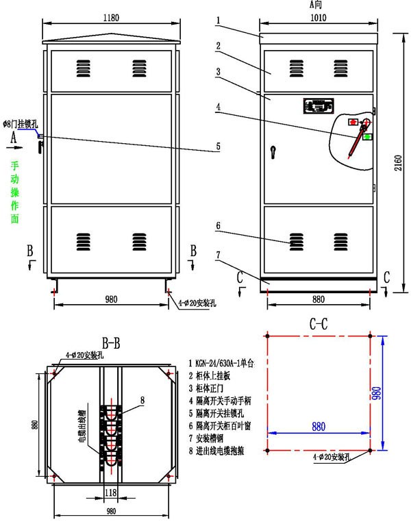 4.1.1KGN-24户外交流隔离开关柜应性能可靠、结构简单。柜体采用镀锌冷轧钢板制造,折弯成型钢,; 柜体盖板为适应各种安装场合和安装方式的要求为拼装可拆卸式,采用内置安装以防盗; 柜体盖板四周附有柔软耐老化的密封条, 表面处理采用先电镀后喷塑的防腐工艺,以防潮防腐蚀;箱底部设有可移动电缆固定夹,便于穿入控制、动力电缆。正面设有带绞链的密封门,上有把手、碰锁和可外加挂锁的设施;配多台隔离开关时,隔离开关相互之间必须带机械联锁,以防误操作。